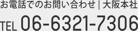 お電話でのお問い合わせ | 大阪本社 TEL 06-6321-7306