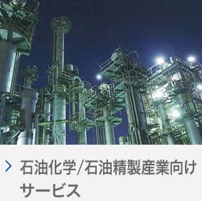 石油化学/石油精製産業向けサービス