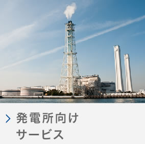 発電所向けサービス