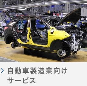 自動車製造業向けサービス